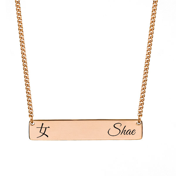 Engraved Rose Gold Bar Necklace inset 1