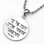 Hebrew Healed by God Stainless Pendant - Round 1 inch