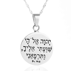 Healed By God in Hebrew Sterling Silver Medium Pendant